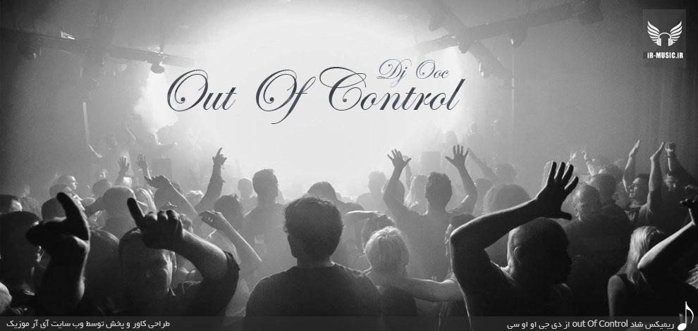 دانلود ریمیکس شاد خارج از کنترل (۱) از دی جی او او سی