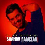 دانلود آهنگ تو که میخندی از شهاب رمضان