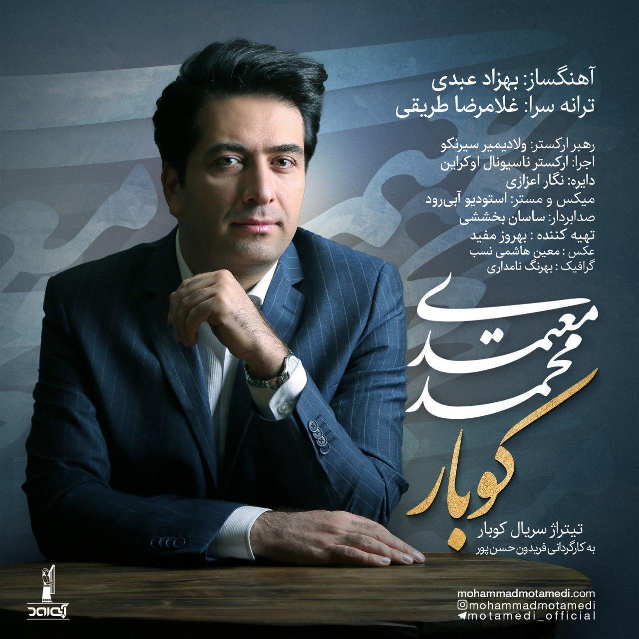دانلود آهنگ کوبار از محمد معتمدی
