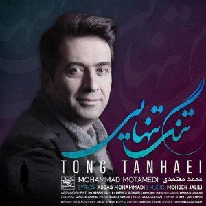 دانلود آهنگ تنگ تنهایی از محمد معتمدی
