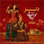دانلود آهنگ دلبر از محسن چاوشی