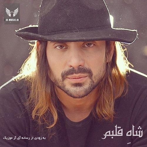 دانلود آهنگ شاه قلبم از امیر عباس گلاب