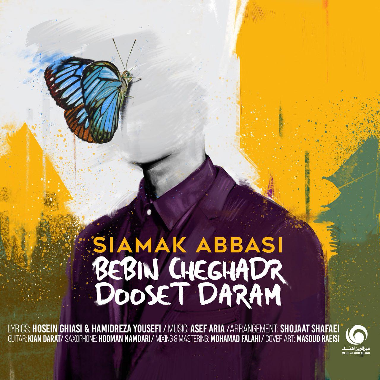 دانلود آهنگ ببین چقدر دوست دارم از سیامک عباسی