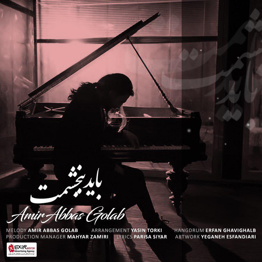 دانلود آهنگ باید ببخشمت از امیر عباس گلاب