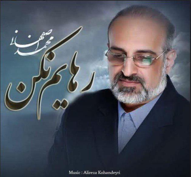 دانلود آهنگ رهایم نکن از محمد اصفهانی