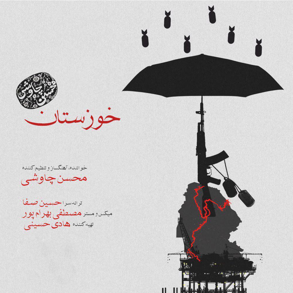 دانلود آهنگ خوزستان از محسن چاوشی
