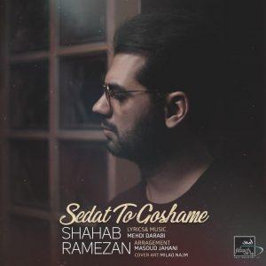 دانلود آهنگ صدات تو گوشمه از شهاب رمضان