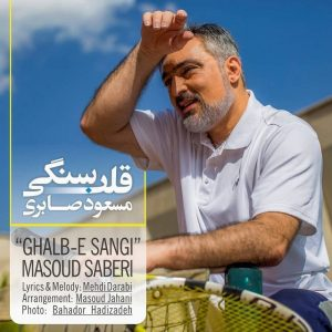 دانلود آهنگ قلب سنگی از دکتر مسعود صابری