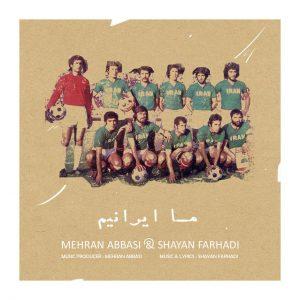 دانلود آهنگ ما ایرانیم از مهران عباسی و شایان فرهادی