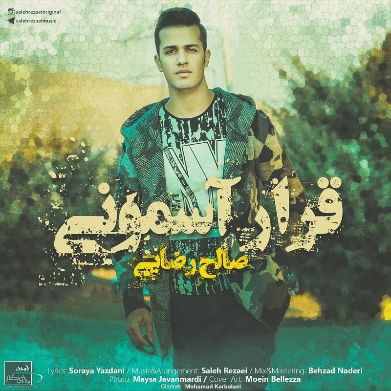 دانلود آهنگ قرار آسمونی از صالح رضایی