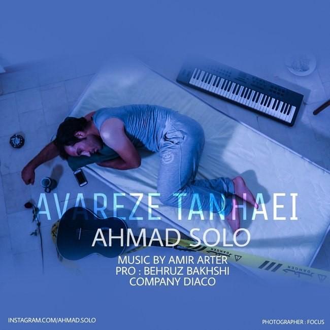 دانلود آهنگ عوارض تنهایی از احمد سولو