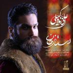 دانلود آهنگ ستار خان از علی زند وکیلی