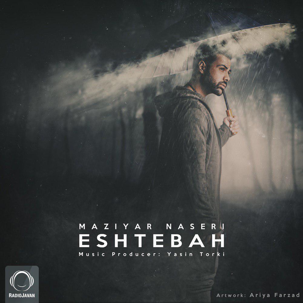 دانلود آهنگ اشتباه از مازیار ناصری