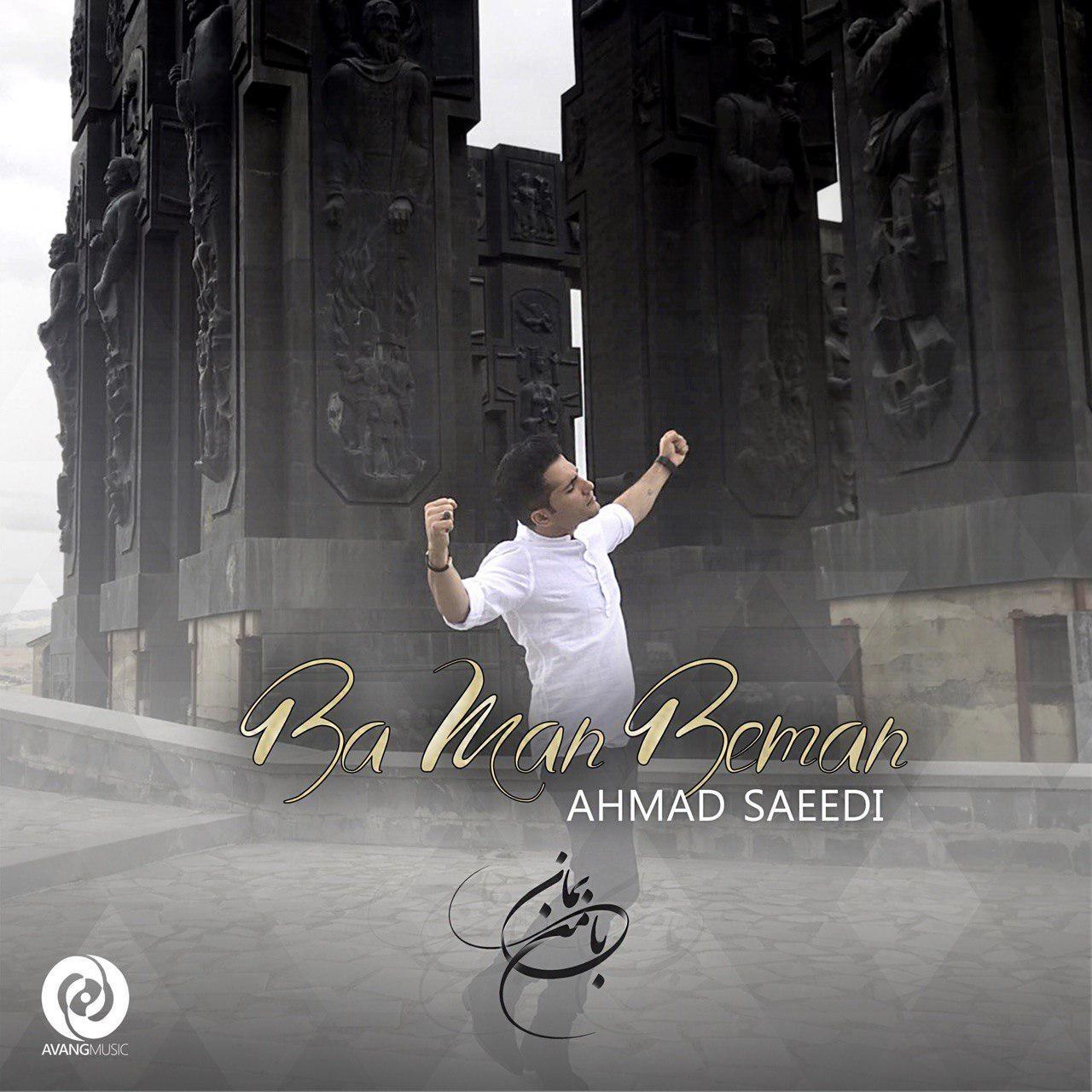 دانلود آهنگ با من بمان از احمد سعیدی