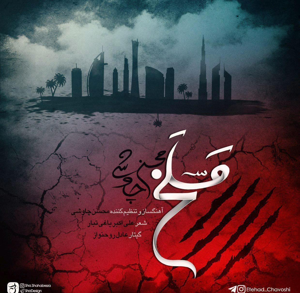 دانلود آهنگ مسلخ از محسن چاوشی