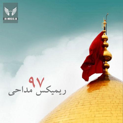دانلود ریمیکس مداحی و نوحه شور 97