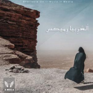 دانلود ریمیکس آهنگ عربی