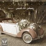 دانلود ریمیکس آهنگ های ایرانی قدیمی شاد