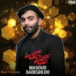 دانلود آهنگ مگه جنگه از مسعود صادقلو (ورژن جدید)