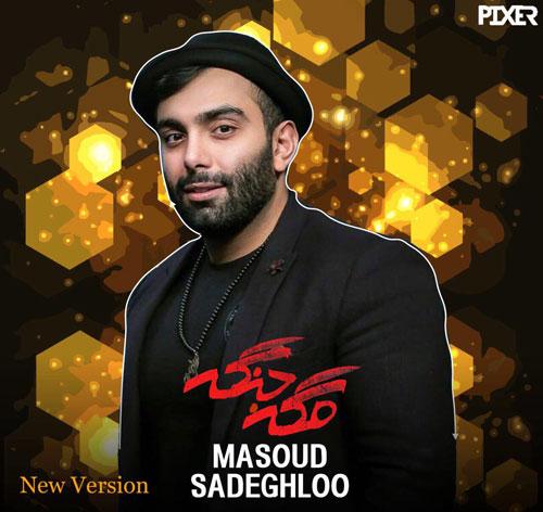 دانلود آهنگ مگه جنگه از مسعود صادقلو (ورژن گیتار)