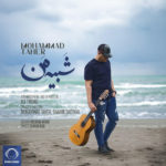 دانلود آهنگ شبیه من از محمد طاهر