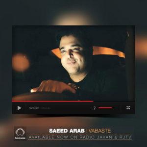 دانلود آهنگ وابسته از سعید عرب
