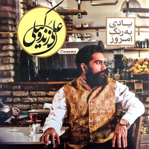 دانلود آهنگ به سوی تو از علی زند وکیلی (ورژن جدید )