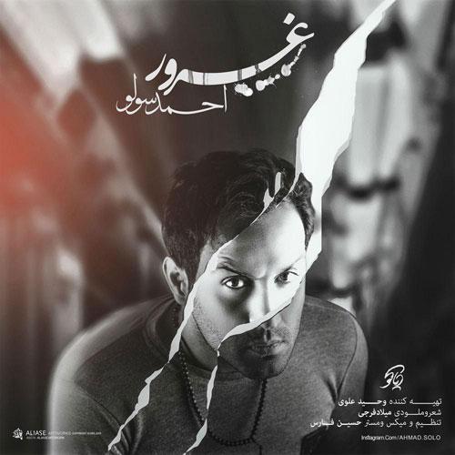 دانلود آهنگ غرور از احمد سلو