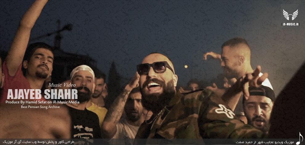 دانلود موزیک ویدیو عجایب شهر از حمید صفت
