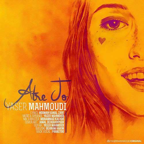 دانلود آهنگ عطر تو از یاسر محمودی
