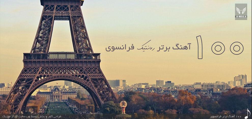 دانلود مجموعه ۱۰۰ آهنگ برتر فرانسوی