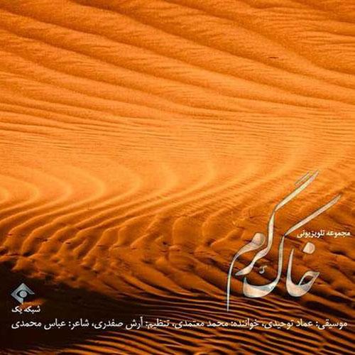 دانلود آهنگ خاک گرم از محمد معتمدی