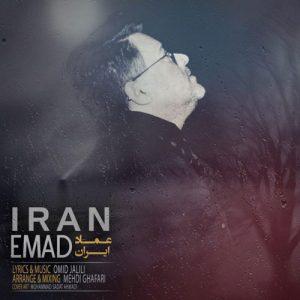 دانلود آهنگ ایران از عماد