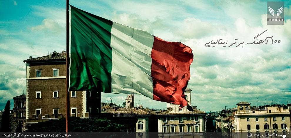 دانلود ۱۰۰ آهنگ برتر ایتالیایی