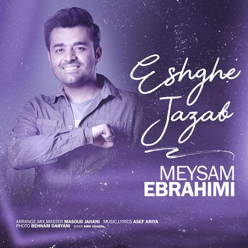 دانلود آهنگ عشق جذاب از میثم ابراهیمی