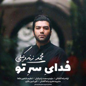 دانلود آهنگ فدای سر تو از محمد زند وکیلی