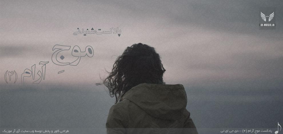 دانلود ریمیکس آهنگ های ملایم قدیمی – موج آرام (۴)