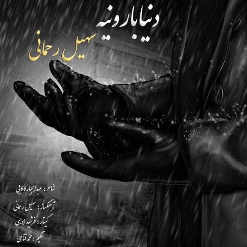 دانلود آهنگ دنیا بارونیه از سهیل رحمانی