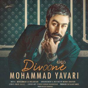 دانلود آهنگ دیونه از محمد یاوری