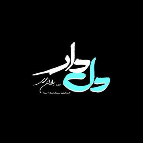 دانلود آهنگ دل دار از محسن چاوشی