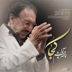 دانلود آهنگ کجا از ناصر چشم آذر