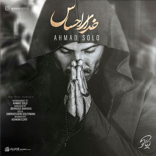 دانلود آهنگ خدای احساس از احمد سلو