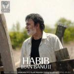 دانلود ورژن جدید آهنگ ایران بانو از حبیب