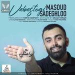 دانلود آهنگ وابستگی از مسعود صادقلو