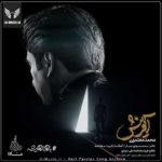 دانلود آهنگ آفرینش از محمد معتمدی