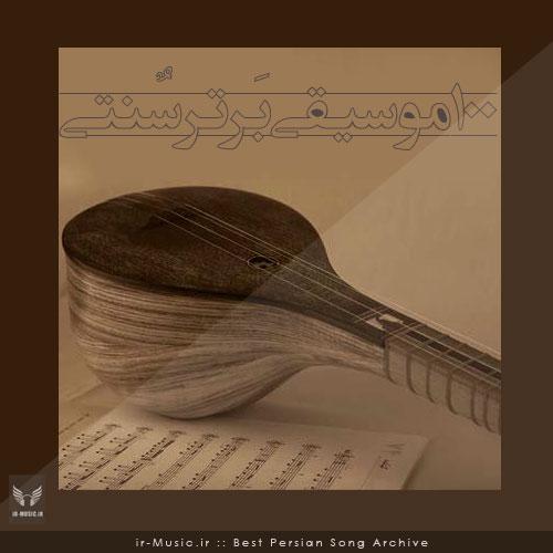 دانلود 100 آهنگ برتر سنتی ایران