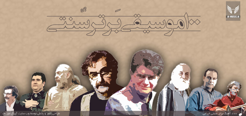 دانلود ۱۰۰ آهنگ برتر سنتی ایران