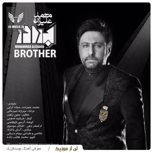 دانلود آهنگ برادر از محمد علیزاده
