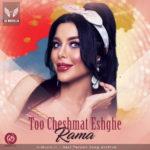 دانلود آهنگ تو چشمات عشقه از راما