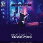 دانلود ورژن اجرای زنده آهنگ خاطرات تو از سیروان خسروی